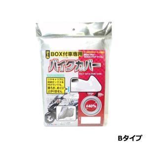 送料無料 ユニカー工業 テールBOX付車専用バイクカバー Bタイプ BB-5002 b03 panfamcom