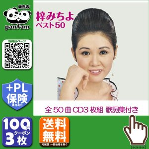 送料無料|梓みちよ ベスト50 CD3枚組全50曲 NKCD-7824-26|b03|panfamcom