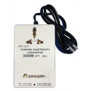 SINGWAY 100,120⇔220,240V 相互変換 携帯変圧器 全世界主要国対応 全7タイプ 300w|b01|panfamcom