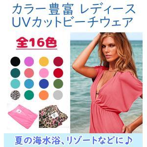 ビーチドレス 水着カバー ビキニカバー レディース 全16色 Vネック UVカット ビーチウェア オーバーウェア  体型カバー|b01|panfamcom