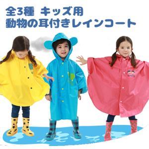 在庫処分 レインコート レインポンチョ キッズ 男の子 女の子 可愛い動物の耳つき 全3色 ブルー ローズ イエロー 雨具 梅雨 可愛い b01 panfamcom