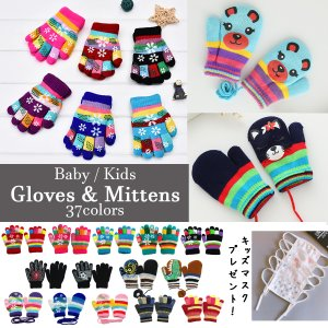 子供用の小さいサイズの手袋です。  雪の結晶とストライプの柄がとても可愛いデザインとなっております。...