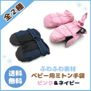 訳あり 手袋 ベビー 赤ちゃん ミトン型 男の子 女の子 可愛い シンサレート 全2種 スノーグローブ 防寒 紐付き 冬 b01 panfamcom