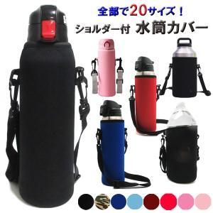 水筒ホルダー 水筒カバー ペットボトル ショルダーストラップ 全9種 防水 無地 ドット柄 迷彩 男の子 女の子 キッズ 大人 |b01|panfamcom