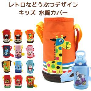 水筒カバー 直飲み コップ ハンディポーチ キッズ 子供用 全13種類 可愛い 動物デザイン 持ち手 肩掛け紐付き 女の子 男の子|b01|panfamcom