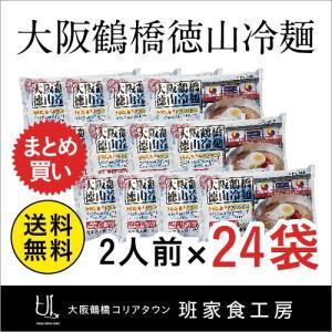大阪鶴橋徳山冷麺2人前×24袋...