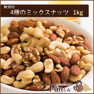 ミックスナッツ 素焼き 無塩 1kg pan君大好き 無添加4種類のミックスナッツ 無塩 ナッツ トッピング...