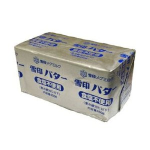 バター 無塩バター 雪印  食塩不使用 450g 業務用