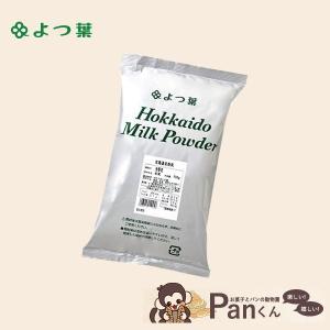 全乳粉 よつ葉 北海道全乳粉 700g   業務用 ミルクパウダー
