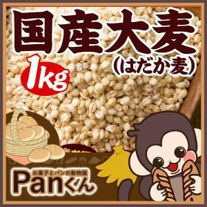 はだか麦は大麦の一種で、脱穀すると簡単に殻が取れることからはだか麦といわれています。 現代人に不足し...