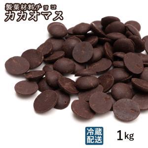 カカオマス 1kg (500g×2)  スイーツ カカオ100% ハイカカオ 製菓 製菓用チョコレー...