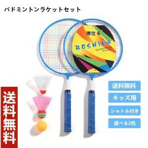 キッズ バドミントン ラケット 子供用 二点入り 2本組 セット 軽量 ファミリーバドミントン ラケットバッグ付き 送料無料 Panni|panni-fashion
