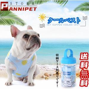 犬用 クールベスト 犬 ペットクールベスト 冷感 冷却 COOLベスト 冷感ベスト フレンチブルドッグ お散歩用 熱中症対策 程よいひんやり感 涼しい フレブル|panni-fashion