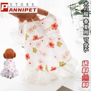 犬 服 犬の服 ペット服 可愛い ドッグウェア スカート 洋服 春夏 薄型 Panni 送料無料|panni-fashion