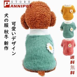 犬の服 ドッグウェア 犬 服 ドッグクローズ 冬用 洋服 暖かい 防寒 もこもこ 暖かい服 可愛い 二足 小型犬 中型犬 選べる 全3色 XS S M L XL Panni 送料無料|panni-fashion