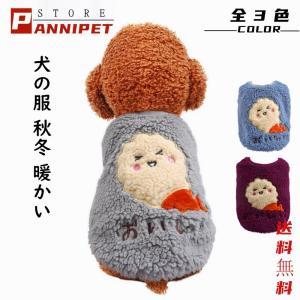 犬の服 ドッグウェア 犬 服 ドッグクローズ 秋冬 暖かい 防寒 もこもこ ふわふわ 可愛い 二足 小型犬 中型犬 選べる 3色 XS S M L XL Panni|panni-fashion