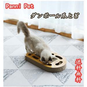 Panni 猫 爪とぎ ボール爪とぎ ダンボール おしゃれ つめとぎ 高密度段ボール  おもちゃ鈴付き 猫玩具 猫のおもちゃ付き 猫用品 送料無料の画像