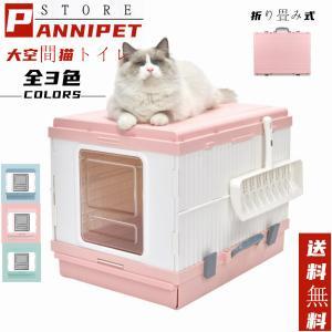 猫トイレ 折り畳み式 密閉式 猫用トイレ 大型 ネコトイレ ユニック設計 猫 ペット用 猫用 本体 猫トイレ用品 おしゃれ 人気 ペットトイレ 送料無料|panni-fashion