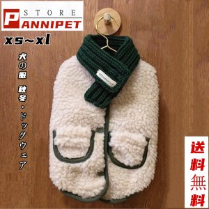 犬の服 秋冬 ドッグウェア 犬 服 マフラー付き 暖かい 防寒 もこもこ ふわふわ 可愛い 二足 小型犬 中型犬 選べる XS S M L XL Panni 送料無料|panni-fashion
