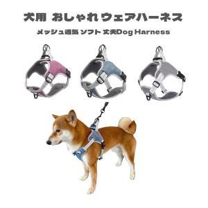 犬用 ハーネス ペットハーネス おしゃれ ウェアハーネス 胴輪 キャット ドッグ メッシュ ソフトハ...