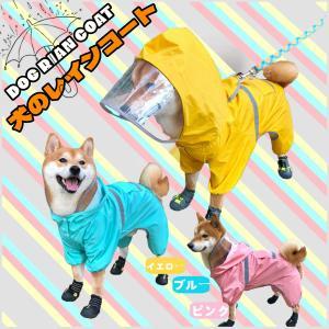 犬用 レインコート 犬 レインコート 透明フード 雨着 雨具 ドッグウェア お出かけ 雨の日散歩 犬レインコート 小型犬 中型犬 3色 S~3XL 送料無料|panni-fashion