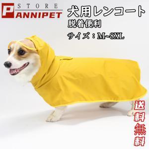 犬用レインコート ペット用品 ペットウェア 犬 カッパ 雨具 ポンチョ型 透明フード付き 小型犬 中型犬 大型犬 雨対策 散歩 M~8XL お出かけ 送料無料|panni-fashion