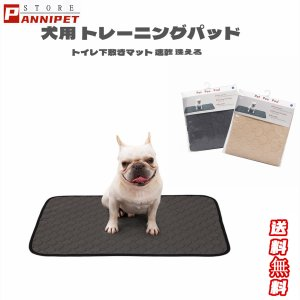 ペットシーツ 犬用トイレマット トレーニングパッド ペットシーツ 洗える トイレマット 速乾 環境に優しい 反復使用 洗える 2カラー 3 サイズ 送料無料|panni-fashion