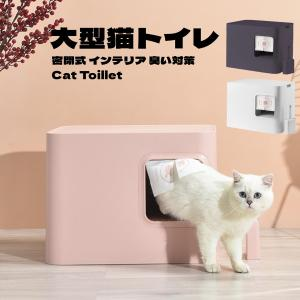 猫 トイレ 猫トイレ 本体 猫用トイレ 密閉式 方型 可愛い 大型 おしゃれ スコップ付き 砂落とし 清潔簡単 ドーム型 3カラー選べる 送料無料|panni-fashion