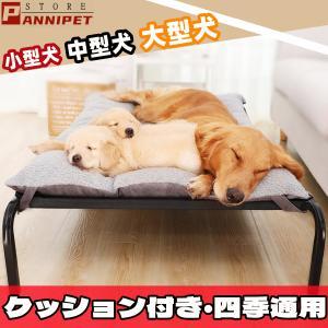 犬用ベッド ペットベッド 地面に離れ 脚付きコット型 猫/犬ベッド 耐噛み 耐汚れ素材 メッシュ通気 通年利用 クッション付き 取り外し可 洗える S M L XL|panni-fashion