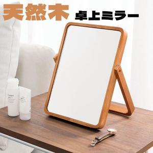 スタンドミラー 卓上ミラー 母の日 おしゃれ 鏡 ミラー 卓上鏡 木製 インテリアリン 生活雑貨