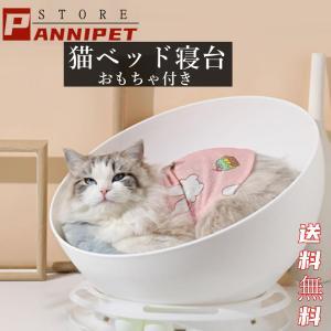 猫ベッド ペットベッド 猫ハウス マット付き おもちゃ付き 半円形 にゃんこソファ 洗える 通年用 キャットハウス ラウンジ  寝台 ぐっすり眠る 猫おもちゃ|panni-fashion
