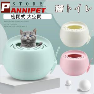 猫トイレ 大型 ネコトイレ 猫 トイレ 上から猫トイレ スコップ付き 掃除簡単 砂飛び散り防止 密閉式 丸型 全3色 送料無料 Panni|panni-fashion