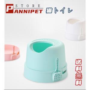 猫トイレ カバー ネコトイレ 猫 トイレ 上から猫トイレ 掃除簡単  砂飛び散り防止 密閉式 丸型  送料無料  Panni|panni-fashion