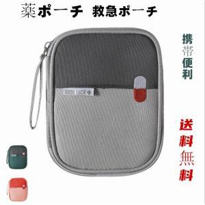 救急ポーチ 化粧ポーチ 旅行用品 出張用 薬入れ 薬ポーチ 薬 絆創膏 財布 おしゃれ バッグに入れやすい 軽量 携帯便利 送料無料|panni-fashion