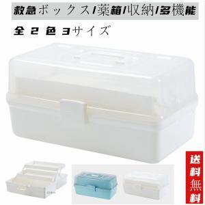 救急箱 薬箱 収納ボックス 大容量 小物入れ 整理 手提げ 薬ボックス 多機能 三段式 小物整理ボックス 収納ケース  シンプル 軽量 S/M/Lサイズ|panni-fashion
