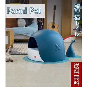 猫 トイレ 猫トイレ 本体 猫用トイレ 鯨型 クジラ くじら 可愛い 大型 おしゃれ スコップ付き 砂落とし清潔 ドーム型 3カラー選べる 送料無料|panni-fashion