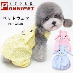 犬の服 ドッグウェア ペットの服 犬 ウェア スカート 犬の洋服 薄型 袖な 可愛いうさぎデザイン 春夏 おしゃれ Panni 2021新作 選べる3色 |panni-fashion