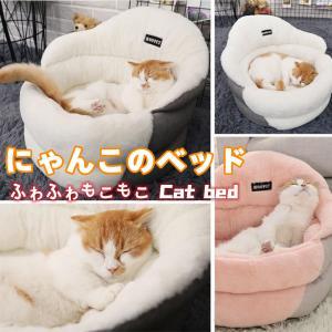 キャットハウス 猫ベッド クッション 猫 ベッド ソファー 猫用 小型犬 犬用 寝床 ふかふか 猫ハウス 冬用 寒さ対策 防寒 クッション キャットベッド 送料無料|panni-fashion