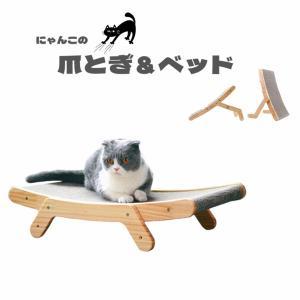 猫用 爪とぎ  ベッド つめとぎ 木製 ダンボール 段ボール 爪やすり 爪研ぎ 爪磨き 猫ベッド 室...