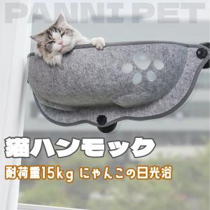 猫ハンモック 猫 窓ベッド 吸盤タイプ 窓掛け 窓際マット 窓ハンモック 取付簡単 耐荷重15kg 日光浴 ネコ用 猫 キャット ねこ 室内用 吸盤式 休憩|panni-fashion