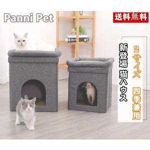 猫ハウス キャットハウス 折りたたみ式 シンプル 四季兼用 通年 ペット用ソファー 2階 猫ベッド 2匹 ボックスハウス 寝床 ペットベッド  M 送料無料|panni-fashion
