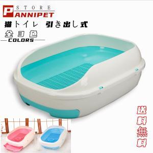 猫トイレ 猫用 オープンタイプ ネコトイレ ネコ トイレ本体 スコップ付 掃除しやすい ペットケア 63*45cm Lサイズ 送料無料|panni-fashion