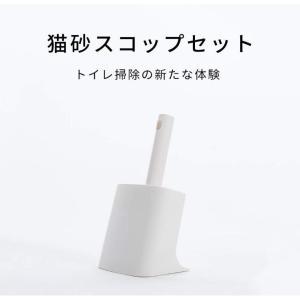 pidan 猫砂スコップセット猫 トイレ スコップ 猫用品 猫砂シャベル 砂取り用品 トイレ スコップ 猫砂のお手入れ 収納付き 使いやすい トイレ掃除の新たな体験|panni-fashion