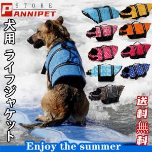 犬用 ライフジャケット 救命胴衣 浮き輪 ライフベスト 水泳の練習 水泳胴衣 干しやすい 安心安全 着脱簡単 胴輪 小型犬 中型犬 大型犬 全9色 XS~XXL|panni-fashion