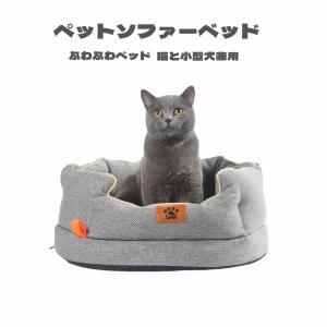 犬ベッド ペットベッド 犬 ペットソファー 可愛い かわいい 丸洗い ペットクッション 猫用 犬用 マット 夏 通年 小型 中型 犬 猫 洗える|panni-fashion