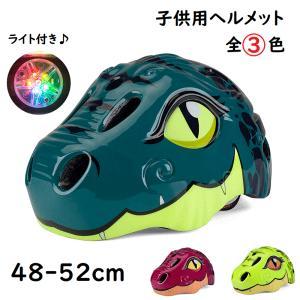ヘルメット 子供用 自転車ヘルメット LEDライト付き 3色 恐竜 カッコイイ 男の子 人気 軽量 一輪車 送料無料|panni-fashion