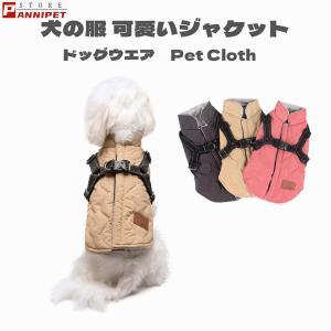 ドッグウェア 秋 冬 可愛い 犬服 おしゃれ ダウン風ベスト フック付き服 お出かけ ジャケット コート リードフック付き バックルコート 小型犬 中型犬 老犬|panni-fashion