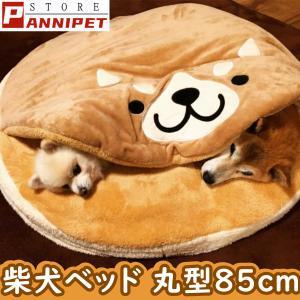 犬ベッド ペットベッド 犬用ベッド 丸型 クッション ベッドクッション 柴犬 可愛い 当店人気 もこもこ 85CM ふわふわ 柔らかい 防寒保温|panni-fashion