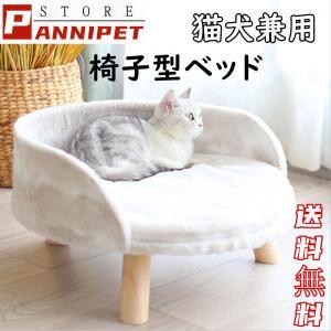 ペット ベッド ソファー 冬用 猫 ベッド 猫用 ベッド フリル 木製  小型犬  ベッド グッズ ハウス ペットソファ インテリア  Sサイズ  Panni 送料無料|panni-fashion