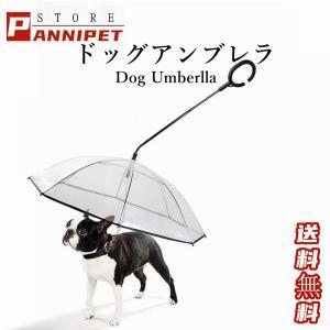 ペット アンブレラ 犬用 傘 散歩 犬 折りたたみ リードつき ペット 小型犬 中型犬 雨具 愛犬 かさ 雨 雨傘 UMBRELLA ペット用雨具 Panni|panni-fashion